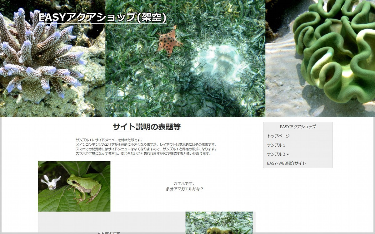 EASY-WEBデザインサンプル2