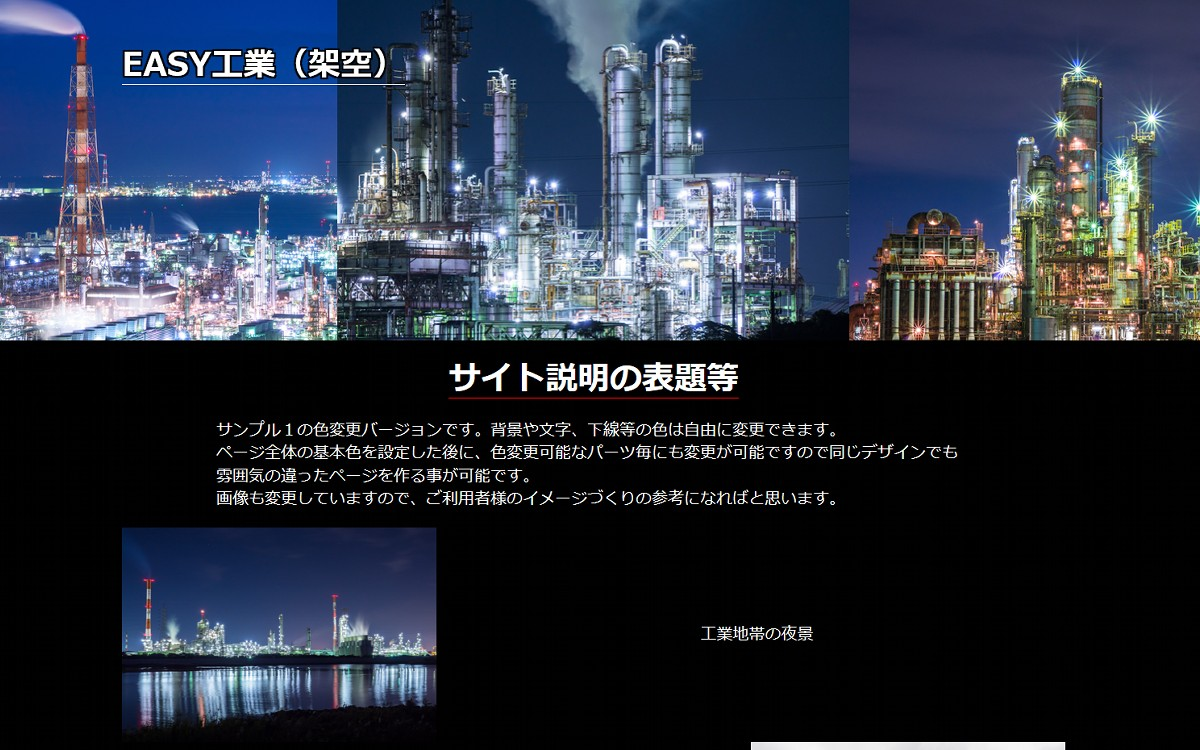 EASY-WEBデザインサンプル3
