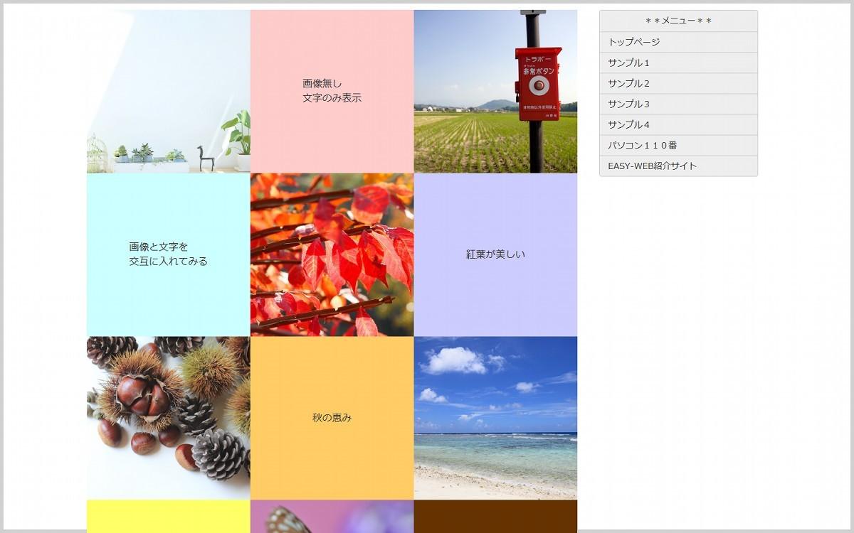 EASY-WEBデザインサンプル4