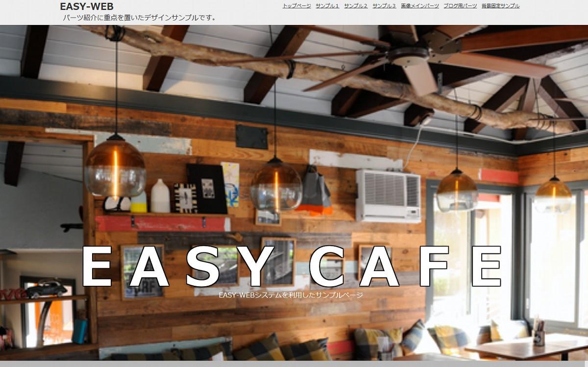 EASY-WEBデザインサンプル6